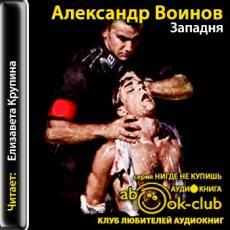 Слушать аудиокнигу Воинов Александр - Западня