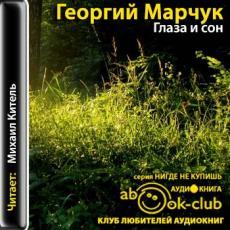 Слушать аудиокнигу Марчук Георгий - Глаза и сон