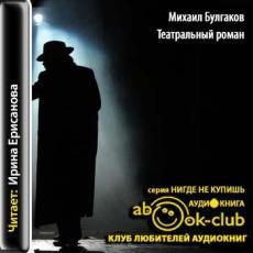 Слушать аудиокнигу Булгаков Михаил-