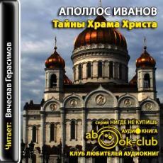 Слушать аудиокнигу Иванов Аполлос - Тайны Храма Христа