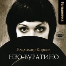 Слушать аудиокнигу Корнев Владимир - Нео-Буратино