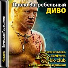 Слушать аудиокнигу Загребельный Павел - Диво