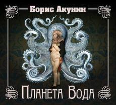 Слушать аудиокнигу Акунин Борис - Планета Вода