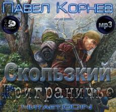 Слушать аудиокнигу Корнев Павел - Приграничье. Книга вторая. Скользкий.