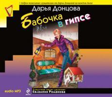 Слушать аудиокнигу Донцова Дарья - Евлампия Романова. Следствие ведет дилетант 28, Бабочка в гипсе