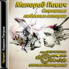 Слушать аудиокнигу Павич Милорад - Страшные любовные истории