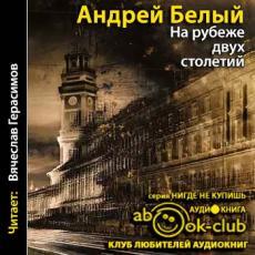 Слушать аудиокнигу Белый Андрей - Воспоминания. На рубеже двух столетий