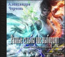 Слушать аудиокнигу Черчень Александра - Легенды Изначальной Империи 02, Разные судьбы нас выбирают