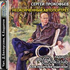 Слушать аудиокнигу Прокофьев Сергей - Неоконченный автопортрет