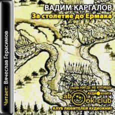 Слушать аудиокнигу Каргалов Вадим - За столетие до Ермака