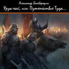 Слушать аудиокнигу Байбородин Александр - Урук-Хай, или путешествие Туда...