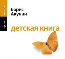 Слушать аудиокнигу Акунин Борис - Жанры 1: Детская книга