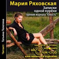 Слушать аудиокнигу Ряховская Мария - Записки одной курёхи