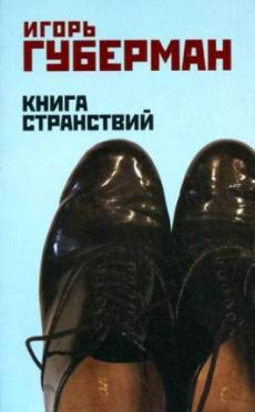 Слушать аудиокнигу Губерман Игорь - Книга странствий
