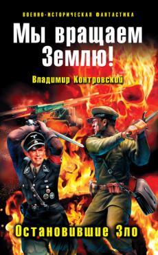 Слушать аудиокнигу Контровский Владимир - Мы вращаем Землю. Остановившие Зло.