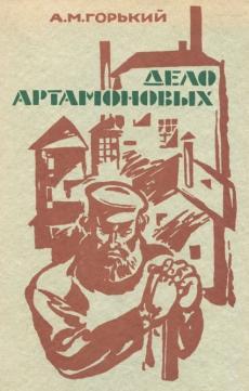 Слушать аудиокнигу Горький Максим - Дело Артамоновых
