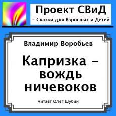 Слушать аудиокнигу Владимир Воробьев - Капризка - вождь ничевоков