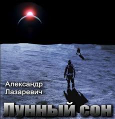 Слушать аудиокнигу Лазаревич Александр - Лунный сон