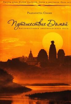 Слушать аудиокнигу Радханатх Свами Радханатх Свами - Путешествие домой