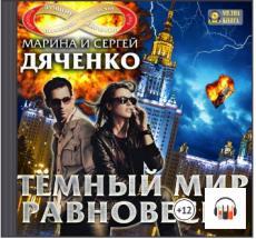 Слушать аудиокнигу Дяченко Марина и Сергей - Темный мир. Равновесие
