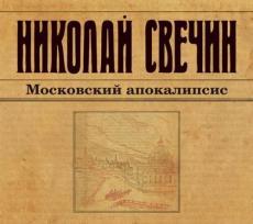 Слушать аудиокнигу Свечин Николай - Московский апокалипсис