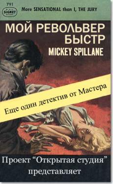Слушать аудиокнигу Микки Спиллейн - Мой револьвер быстр