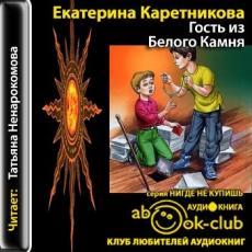 Слушать аудиокнигу Каретникова Екатерина - Гость из Белого Камня
