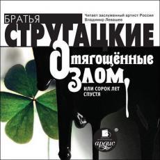 Слушать аудиокнигу Стругацкие Аркадий и Борис - Отягощённые злом, или сорок лет спустя
