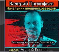 Слушать аудиокнигу Валерий Прокофьев - Начальник внешней разведки. Спецоперации генерала Сахаровского