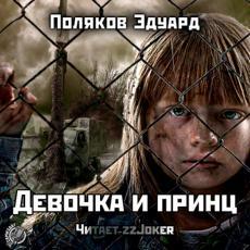 Слушать аудиокнигу Поляков Эдуард - Девочка и принц