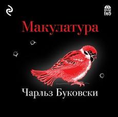 Слушать аудиокнигу Буковски Чарльз - Макулатура