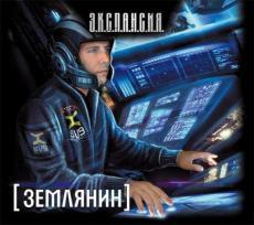 Слушать аудиокнигу Злотников Роман - Землянин