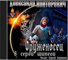 Слушать аудиокнигу Конторович Александр - Рыцарь в серой шинели 4, Оруженосец в серой шинели