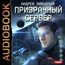 Слушать аудиокнигу Ливадный Андрей - Призрачный Сервер 01, Призрачный Сервер