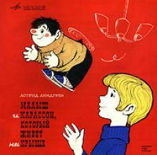 Слушать аудиокнигу А. Линдгрен - Малыш и Карлсон, который живет на крыше