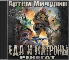 Слушать аудиокнигу Мичурин Артем - ЕДА И ПАТРОНЫ 2, РЕНЕГАТ