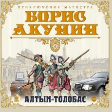 Слушать аудиокнигу Акунин Борис - Приключения магистра 1, Алтын-толобас