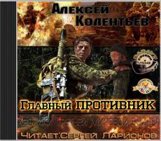 Слушать аудиокнигу Колентьев Алексей - Главный противник