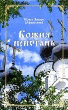 Слушать аудиокнигу Монах Лазарь Афанасьев - Божия пристань