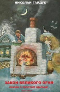 Слушать аудиокнигу Гайдук Николай - Закон великого огня. Сказка о золотом удальце