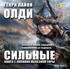 Слушать аудиокнигу Олди Генри Лайон - Сильные 01, Пленник железной горы