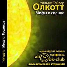 Слушать аудиокнигу Олкотт Уильям Тайлер - Мифы о солнце