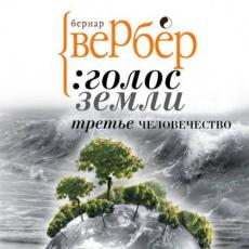 Слушать аудиокнигу Вербер Бернар - Третье человечество 3: Голос Земли