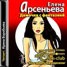 Слушать аудиокнигу Арсеньева Елена - Дамочка с фантазией