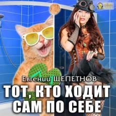 Слушать аудиокнигу Щепетнов Евгений - Тот, кто ходит сам по себе