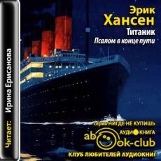 Слушать аудиокнигу Хансен Эрик - Титаник. Псалом в конце пути