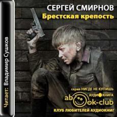 Слушать аудиокнигу Смирнов Сергей - Брестская крепость
