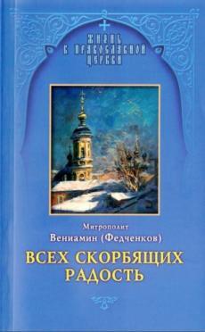 Слушать аудиокнигу Федченков Вениамин, митрополит - Всех скорбящих радость