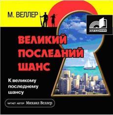 Слушать аудиокнигу Михаил Веллер - Великий последний шанс