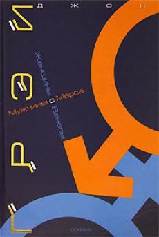 Слушать аудиокнигу Джон Грэй - Женщины с Венеры, мужчины с Марса
